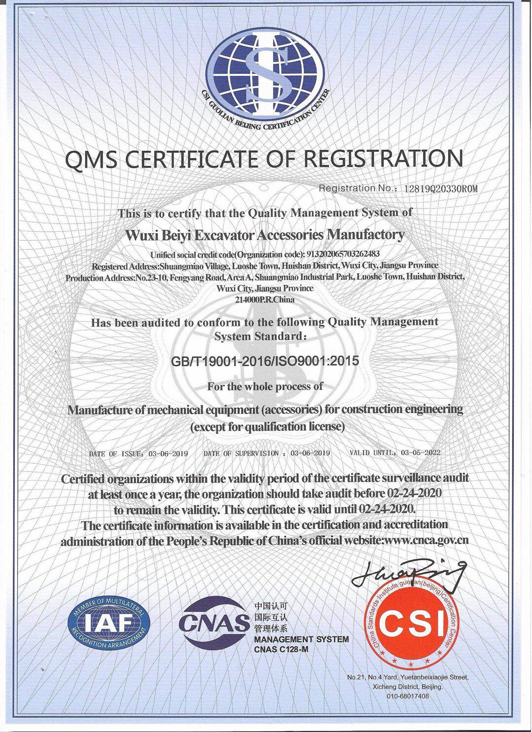 QMS CERTIFICATE OF REGISTRATION证书图片